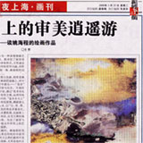 2008, Shanghai Evening Post